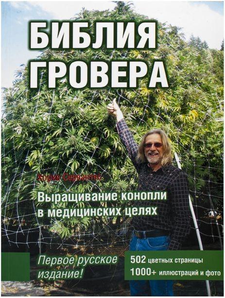 """Libro en Ruso Horticultura del Cannabis """"la biblia"""" de Cervantes Encuentra siempre los mejores Libros sobre Cannabis en nuestras tiendas Dr.Cogollo - PowerCogollo.com GrowShop más barato online.   Libro idioma en Ruso Horticultura del Cannabis """"la biblia"""" 0"""