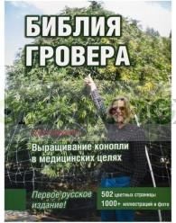 "Libro en Ruso Horticultura del Cannabis ""la biblia"" de Cervantes"